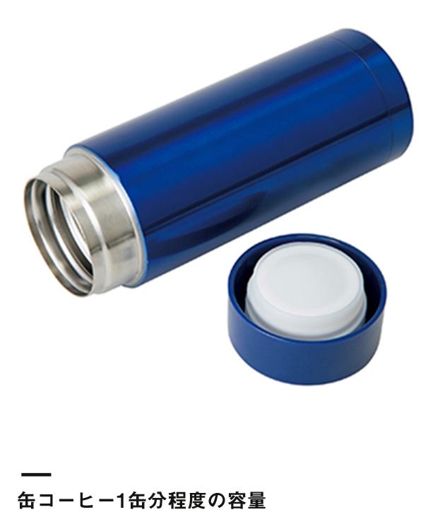 ステンレスカフェボトル 200ml(TS-0925)缶コーヒー1缶分程度の容量