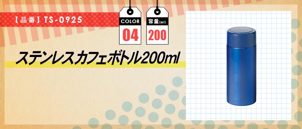 ステンレスカフェボトル 200ml(TS-0925)4カラー・容量(ml)200