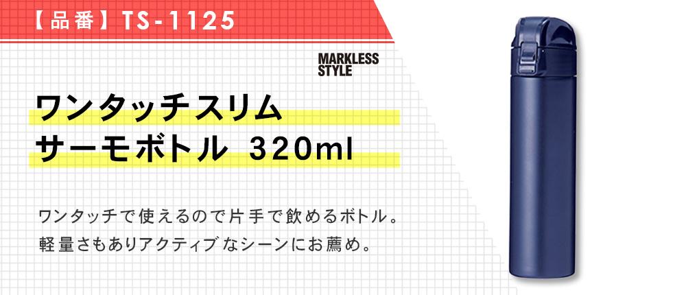 ワンタッチスリムサーモボトル 320ml(TS-1125)3カラー・容量(ml)320