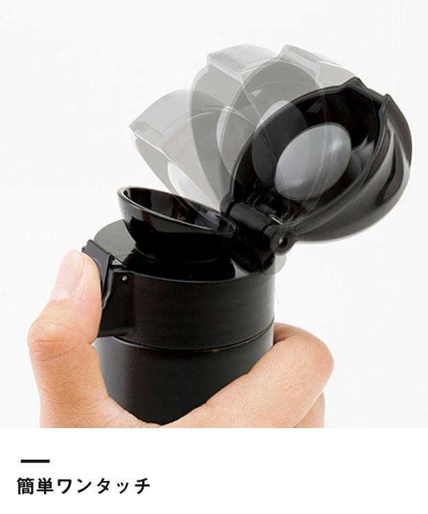 ワンタッチスリムサーモボトル 360ml(TS-1126)簡単ワンタッチ