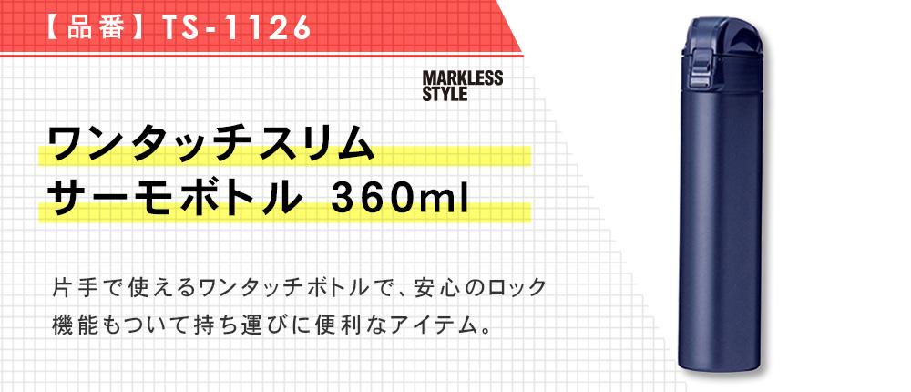 ワンタッチスリムサーモボトル 360ml(TS-1126)3カラー・容量(ml)360