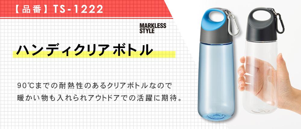 ハンディクリアボトル(TS-1222)5カラー・容量(ml)480