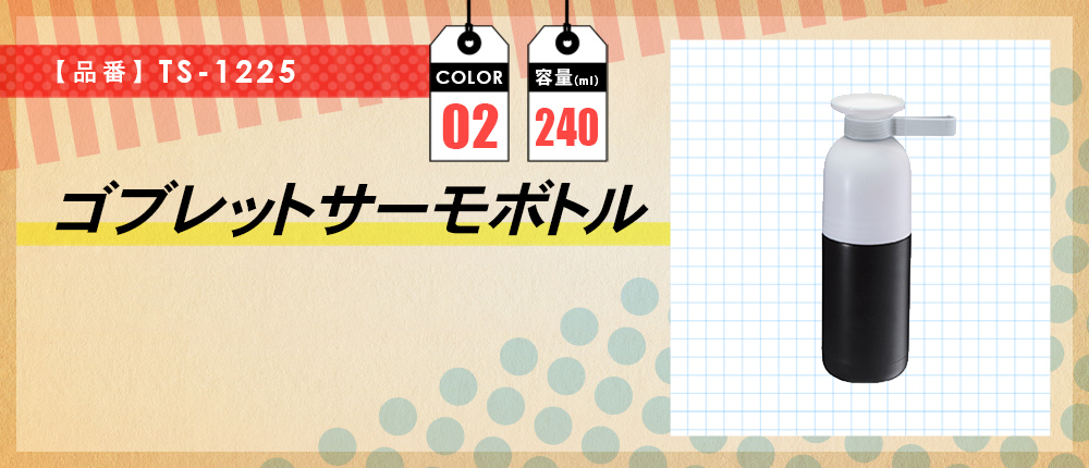 ゴブレットサーモボトル(TS-1225)2カラー・容量(ml)240