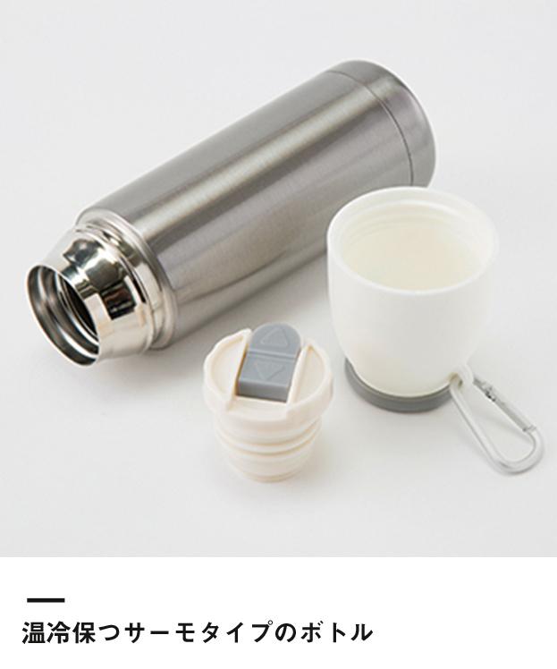 キャンピングサーモボトル 350ml(TS-1229)温冷保つサーモタイプのボトル