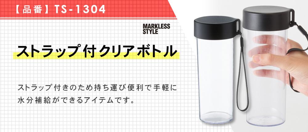 ストラップ付クリアボトル(TS-1304)2カラー・容量(ml)480