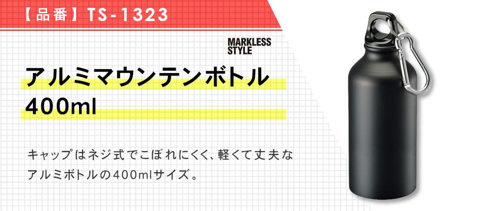 アルミマウンテンボトル 400ml(TS-1323)3カラー・容量(ml)400