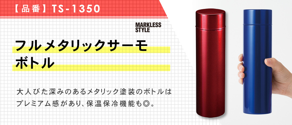 フルメタリックサーモボトル(TS-1350)4カラー・容量(ml)310