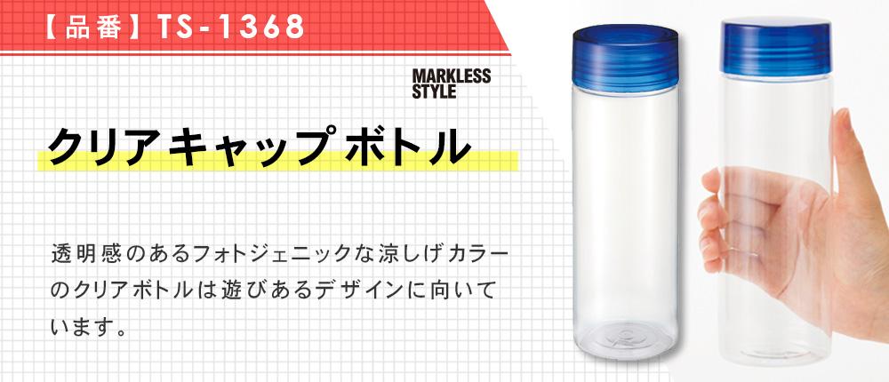 クリアキャップボトル(TS-1368)4カラー・容量(ml)500