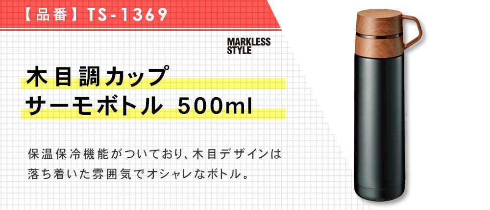 木目調カップサーモボトル 500ml(TS-1369)2カラー・容量(ml)500