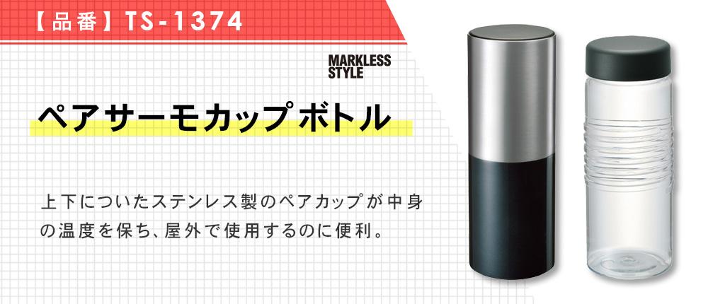 ペアサーモカップボトル(TS-1374)2カラー・容量(ml)440