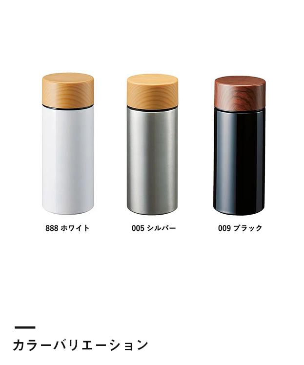 木目調サーモステンレスボトル 300ml(TS-1380)サイズイメージ