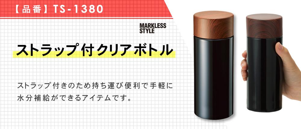木目調サーモステンレスボトル 300ml(TS-1380)2カラー・容量(ml)300