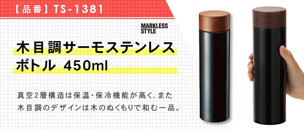 木目調サーモステンレスボトル 450ml(TS-1381)2カラー・容量(ml)450