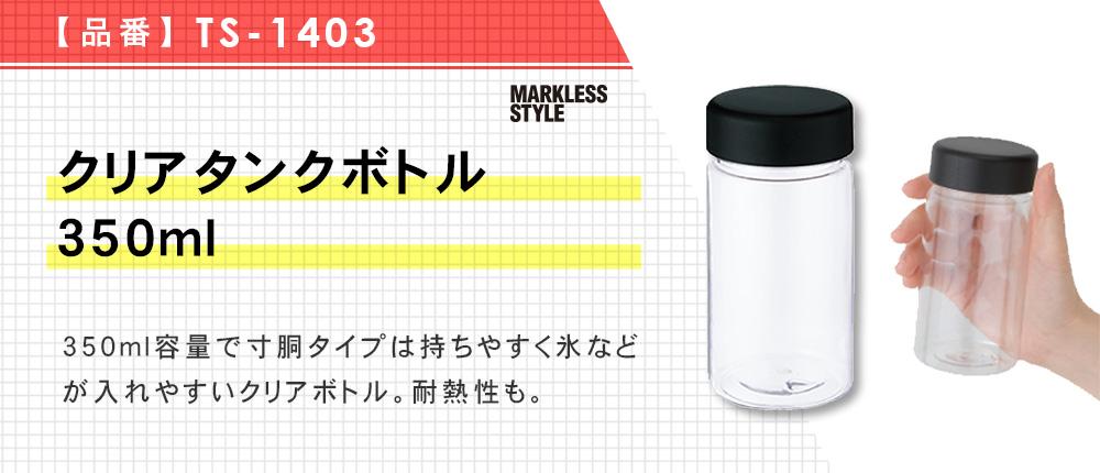 クリアタンクボトル 350ml(TS-1403)4カラー・容量(ml)350