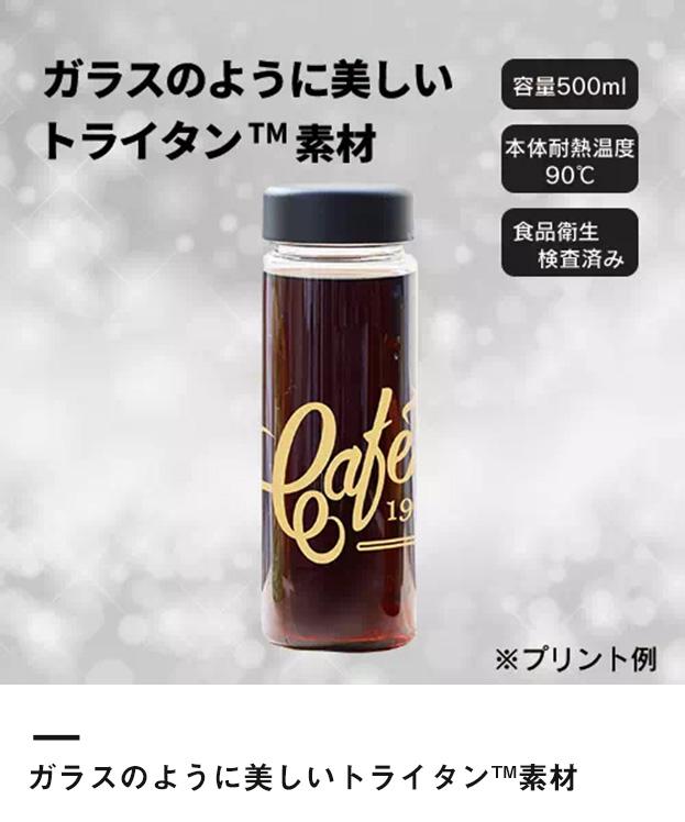 スリムクリアボトル 500ml ver.2(TS-1404)ガラスのように美しいトライタンTM素材