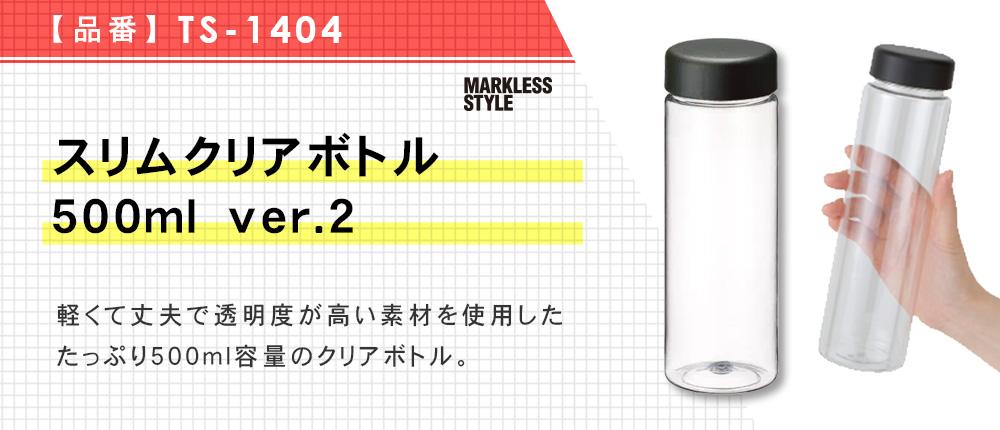 スリムクリアボトル 500ml ver.2(TS-1404)1カラー・容量(ml)500