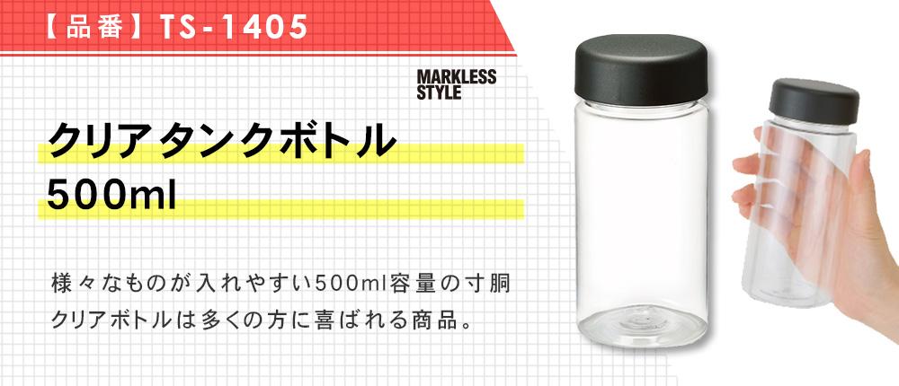 クリアタンクボトル 500ml(TS-1405)4カラー・容量(ml)500