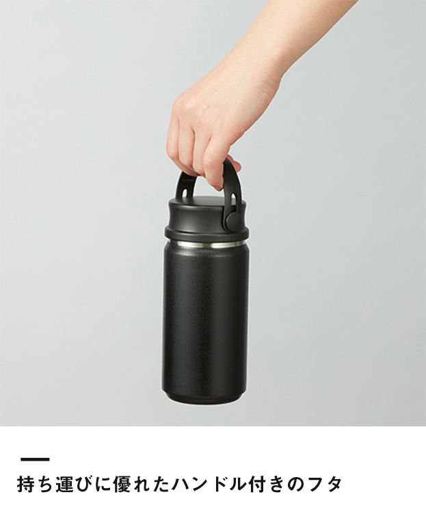 Zalattoサーモハンドルスタイルボトル 350ml(TS-1411)持ち運びに優れたハンドル付きのフタ