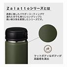 Zalattoサーモハンドルスタイルボトル 350ml(TS-1411)ボディはざらっとした質感
