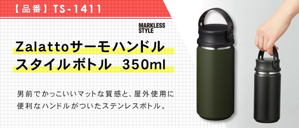 Zalattoサーモハンドルスタイルボトル 350ml(TS-1411)6カラー・容量(ml)350