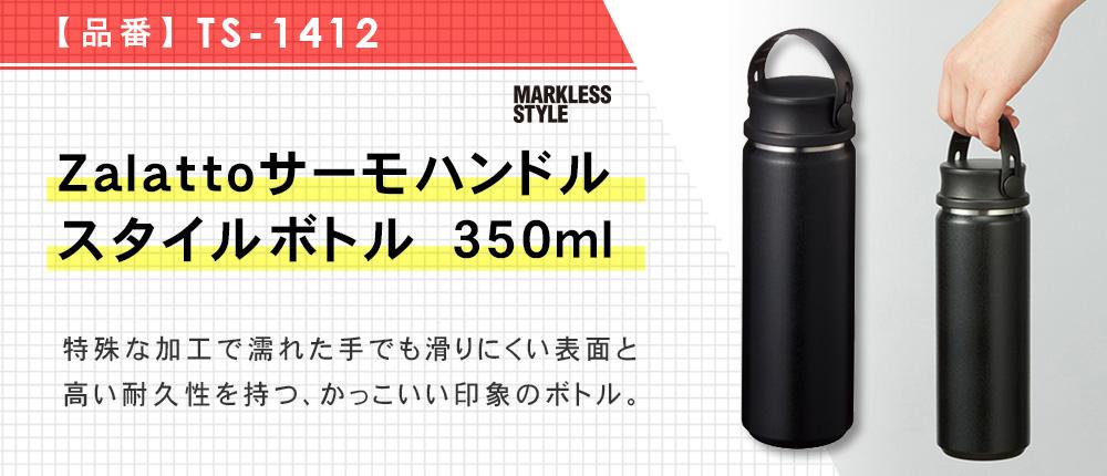 Zalattoサーモハンドルスタイルボトル 500ml(TS-1412)6カラー・容量(ml)500