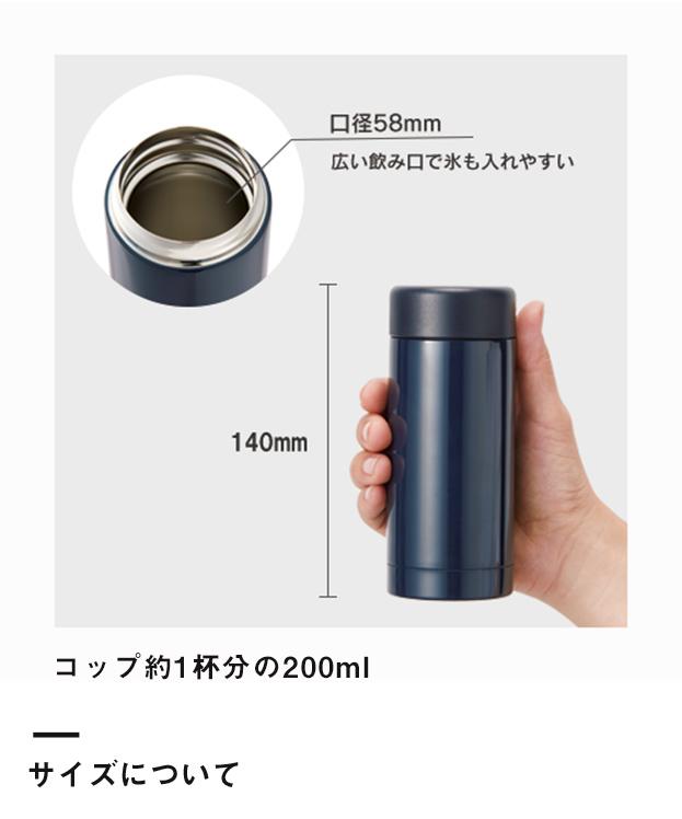 ステンレスドリンクボトル 200ml(TS-1416)サイズについて