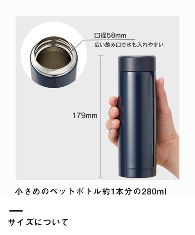 ステンレスドリンクボトル 280ml(TS-1417)サイズについて