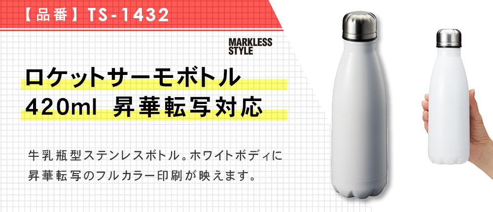 ロケットサーモボトル420ml 昇華転写対応(TS-1432)1カラー・容量(ml)420