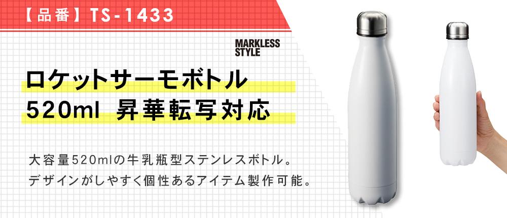 ロケットサーモボトル520ml 昇華転写対応(TS-1433)1カラー・容量(ml)520