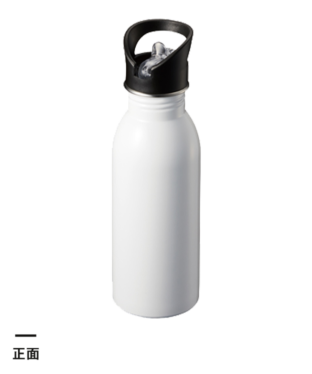 ストロー付ステンレススポーツボトル 昇華転写対応(TS-1436)正面