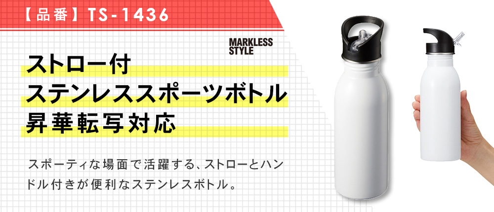 ストロー付ステンレススポーツボトル 昇華転写対応(TS-1436)1カラー・容量(ml)550