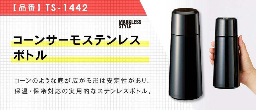 コーンサーモステンレスボトル(TS-1442)2カラー・容量(ml)420