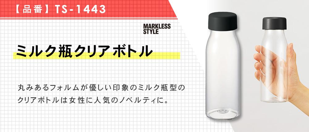 ミルク瓶クリアボトル(TS-1443)2カラー・容量(ml)480