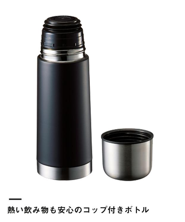 コップ付サーモステンレスボトル 320ml(TS-1474)熱い飲み物も安心のコップ付きボトル