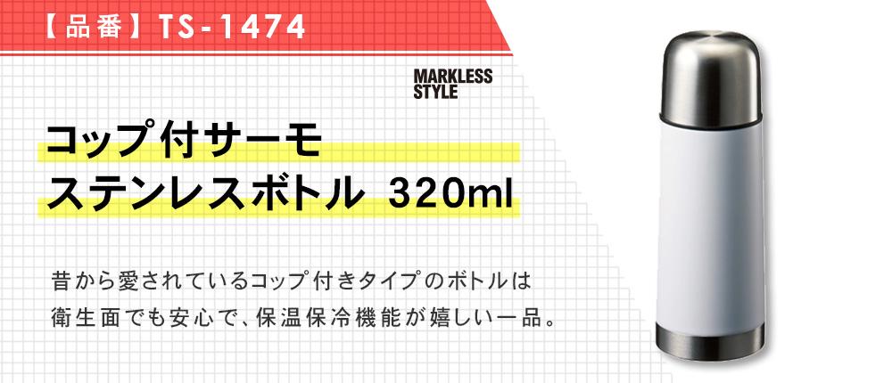 コップ付サーモステンレスボトル 320ml(TS-1474)2カラー・容量(ml)320