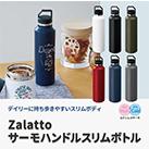 Zalattoサーモハンドルスリムボトル(TS-1508)商品仕様