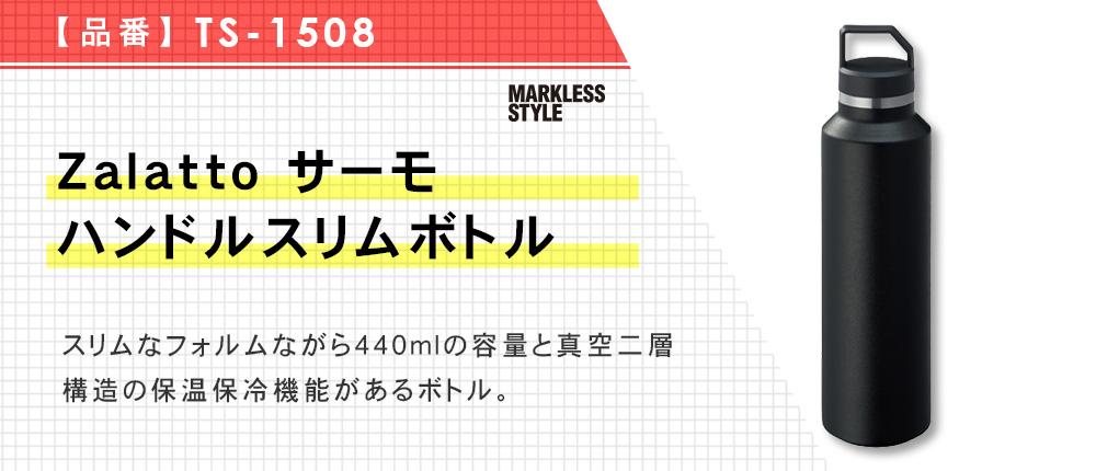 Zalattoサーモハンドルスリムボトル(TS-1508)6カラー・容量(ml)440