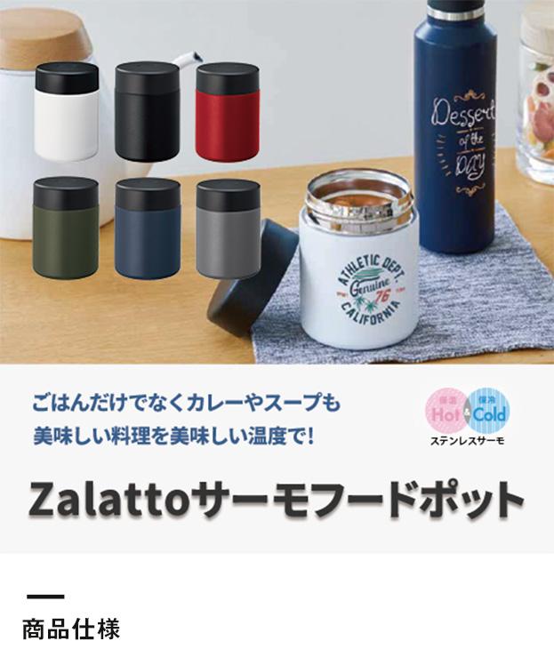 Zalattoサーモフードポット(TS-1510)商品仕様