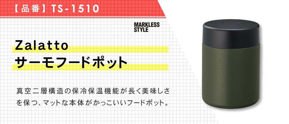 Zalattoサーモフードポット(TS-1510)6カラー・容量(ml)400