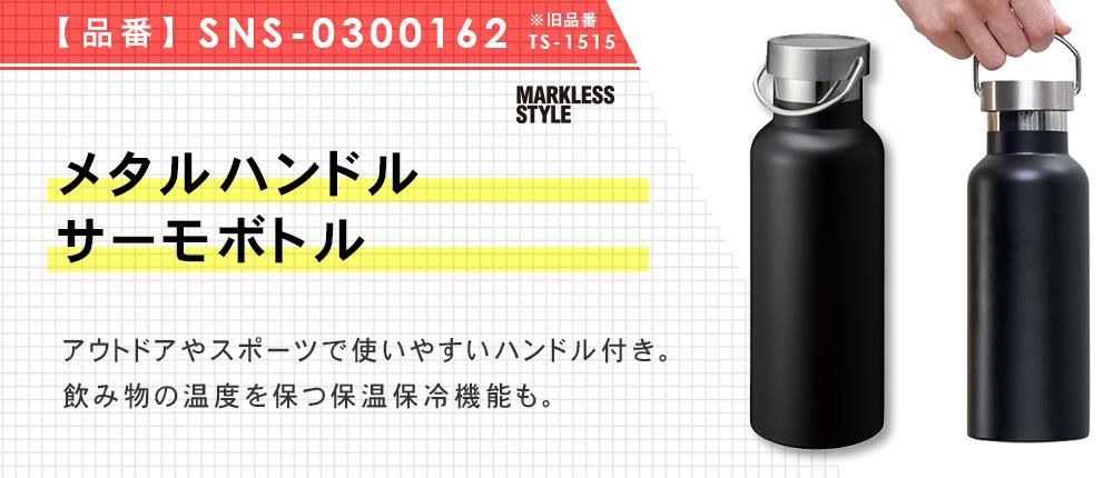 メタルハンドルサーモボトル(TS-1515)3カラー・容量(ml)500