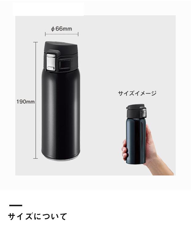 ワンタッチカービングサーモボトル 360ml(TS-1534)サイズについて