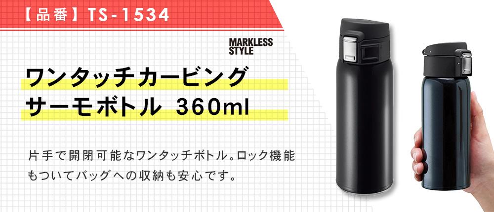 ワンタッチカービングサーモボトル 360ml(TS-1534)3カラー・容量(ml)360