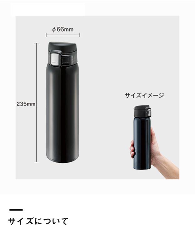 ワンタッチカービングサーモボトル 480ml(TS-1535)サイズについて