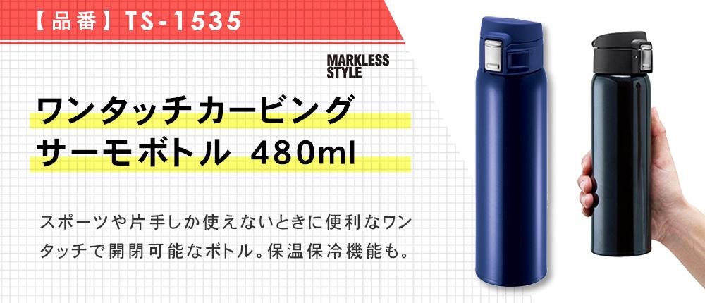 ワンタッチカービングサーモボトル 480ml(TS-1535)3カラー・容量(ml)480