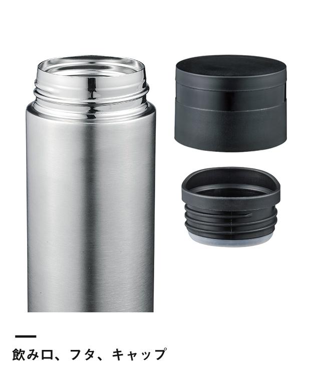 真空ステンレスボトル300ml(V010287)飲み口、フタ、キャップ