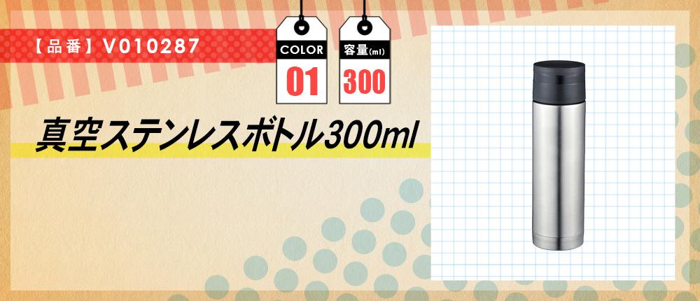 真空ステンレスボトル300ml(V010287)1カラー・容量(ml)300