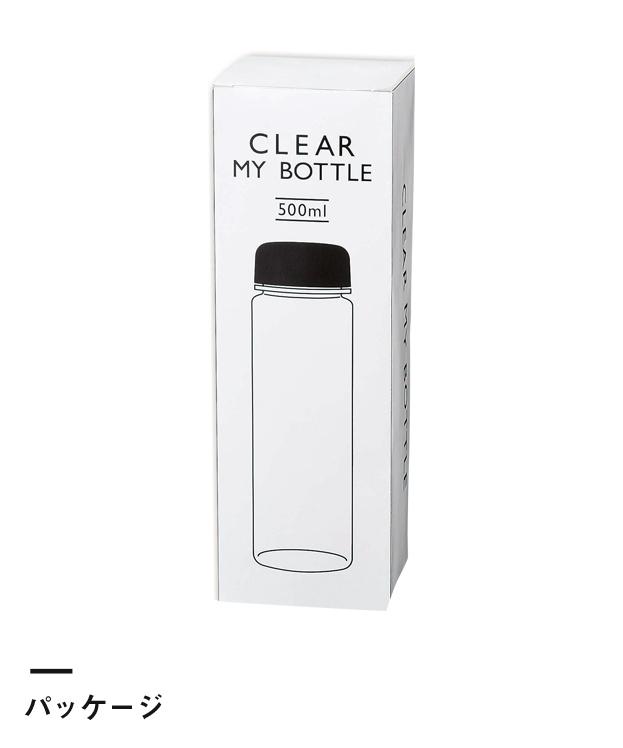 クリアマイボトル500ml(V010304)パッケージ