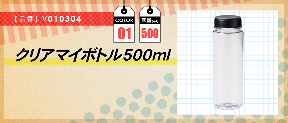 クリアマイボトル500ml(V010304)1カラー・容量(ml)500
