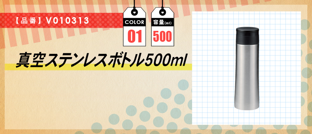 真空ステンレスボトル500ml(V010313)1カラー・容量(ml)500