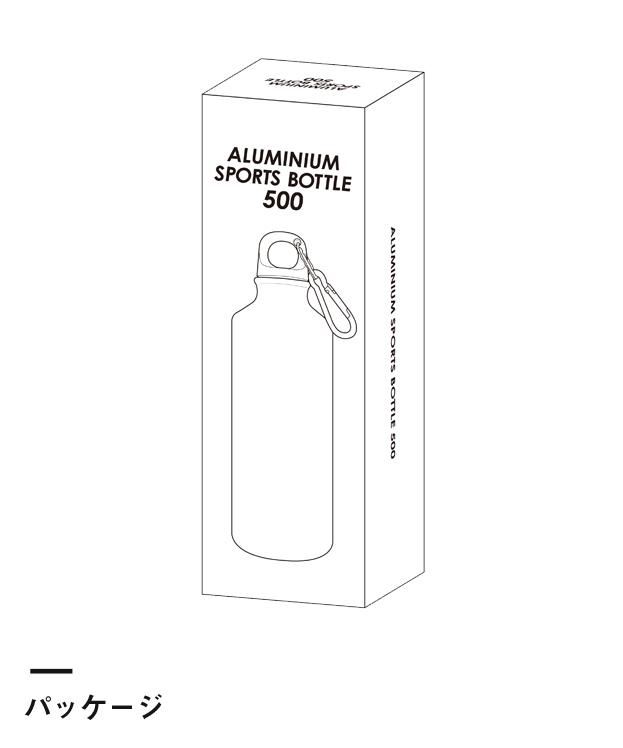 アルミスポーツボトル500(カラビナ付)(V010338)パッケージ